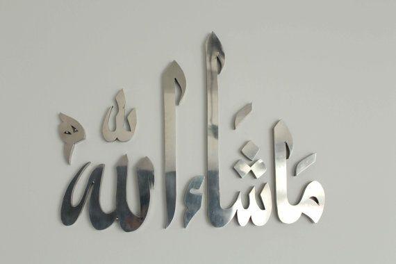 Mashallah Stainless Steel wall art decor, islamic art, modern, contemporary, islam, custom, allah art, islamic decor on Etsy, $139.00