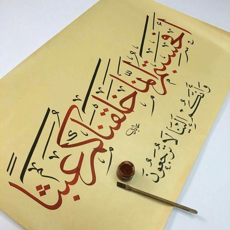 أفحسبتم calligraphy