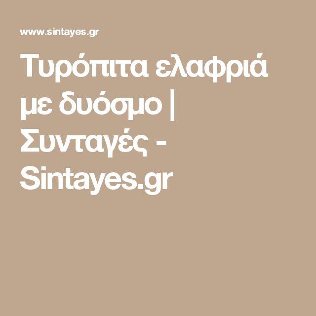 Τυρόπιτα ελαφριά με δυόσμο | Συνταγές - Sintayes.gr
