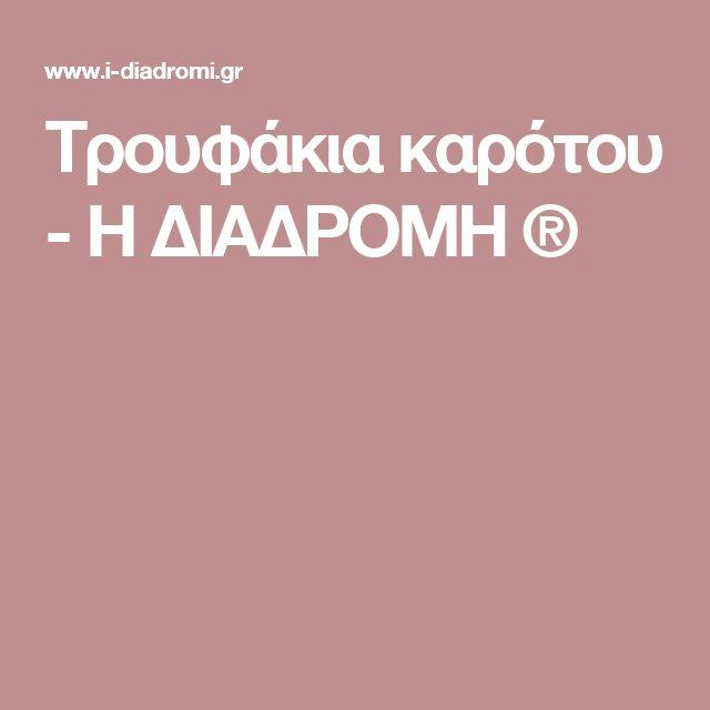 Τρουφάκια καρότου - Η ΔΙΑΔΡΟΜΗ ®