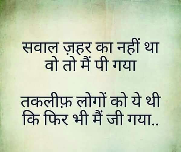 48 Best Hindi Wisdom Quotes !! Images On Pinterest