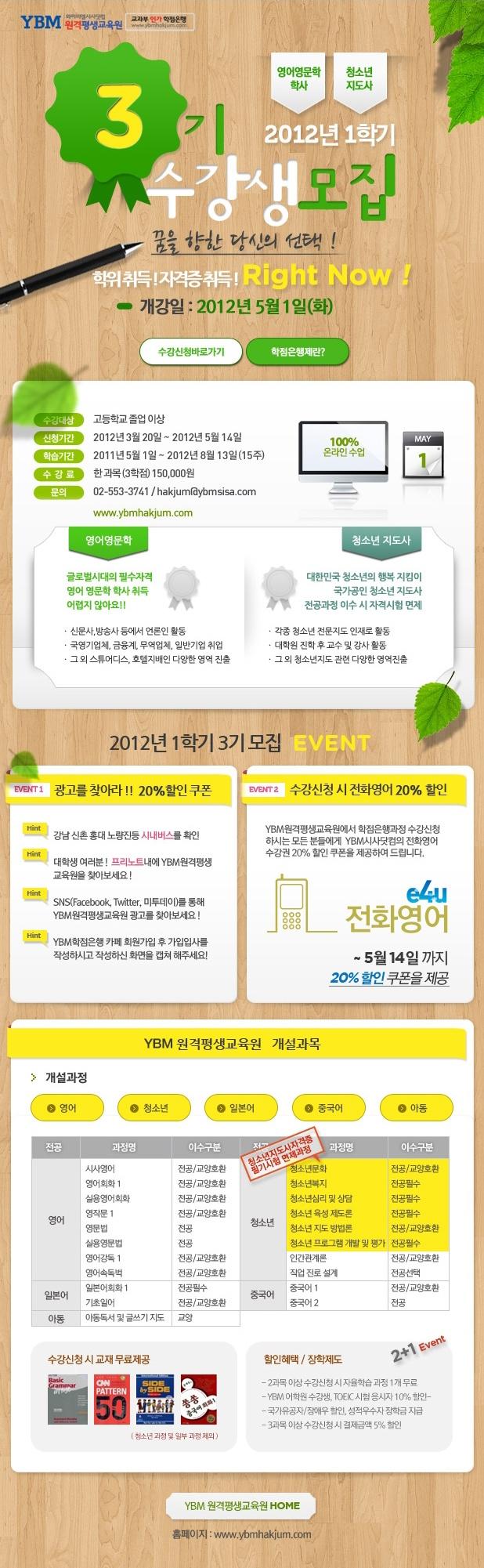 [원격평생교육원] 3기 수강생 모집 페이지 (이순철)