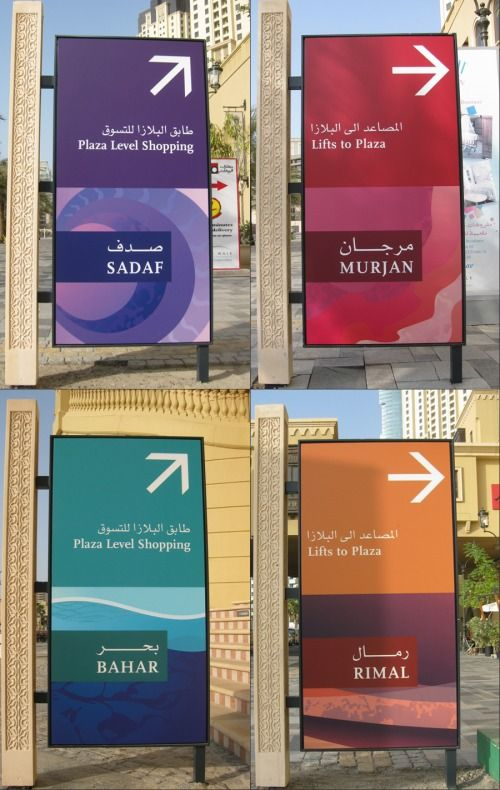 Wayfinding and Typographic Signs - dubai-jumeirah-beach-residence-(jbr)-walk---buildings-signage