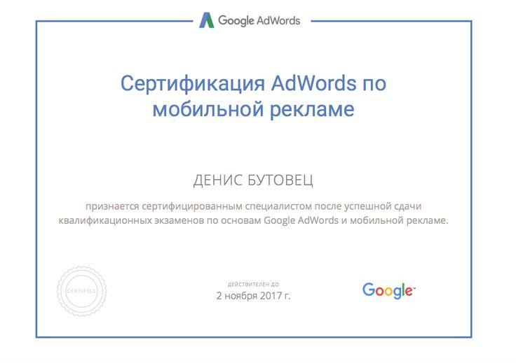 сертифицированный специалист по мобильной рекламе а25