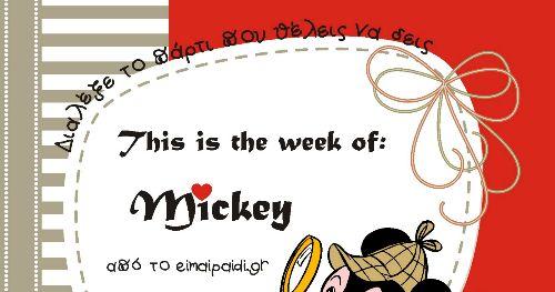 Ιδέες για πάρτι με θέμα τον Mickey ~ Είμαι παιδί