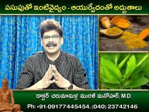 Turmeric - Kitchen Cures in Telugu by Dr. Murali Manohar Chirumamilla, M...