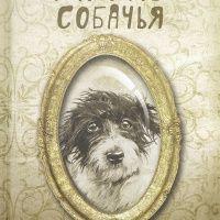Аудиокнига Жизнь собачья Олег Разорёнов