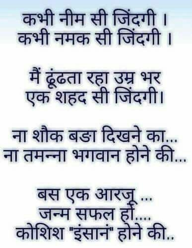 marathi teachers quotes student thoughts