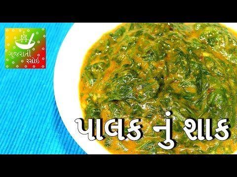 Palak Nu Shaak Gujarati - પાલક નું શાક | Recipes In