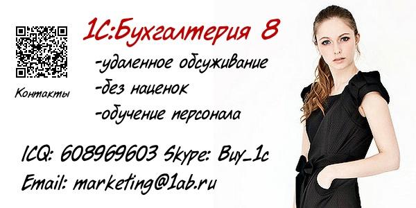 Прямые цены от производителя. Мы не берем денег за доставку. Типовое обновление от 895 рублей. Доставка любого решения 1С за 24 часа.