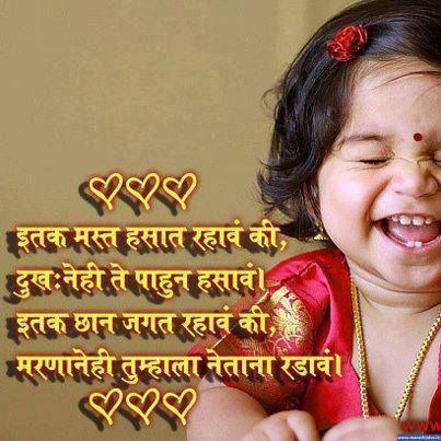 Cute Love Quotes For Him In Marathi : marathi maati marathi quote elegance appeals smorgasbord wishlist ...