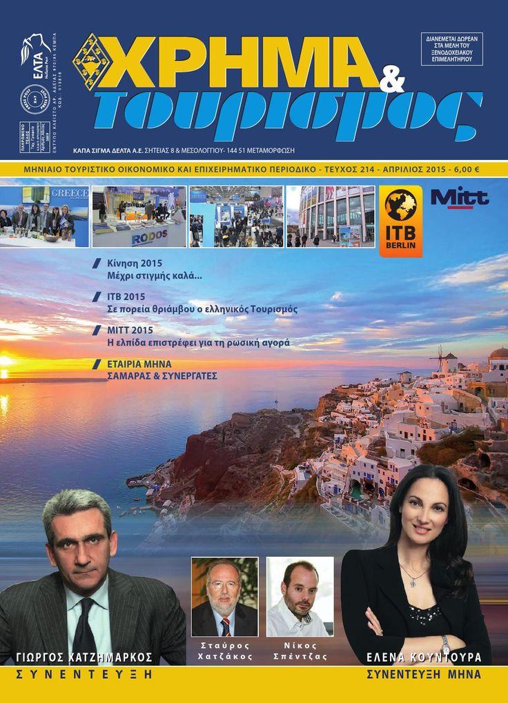 Τεύχος Απριλίου 2015 - Χρήμα & Τουρισμός