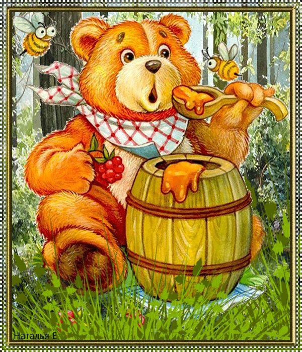 Медведь и мед картинки, смыслом жизни