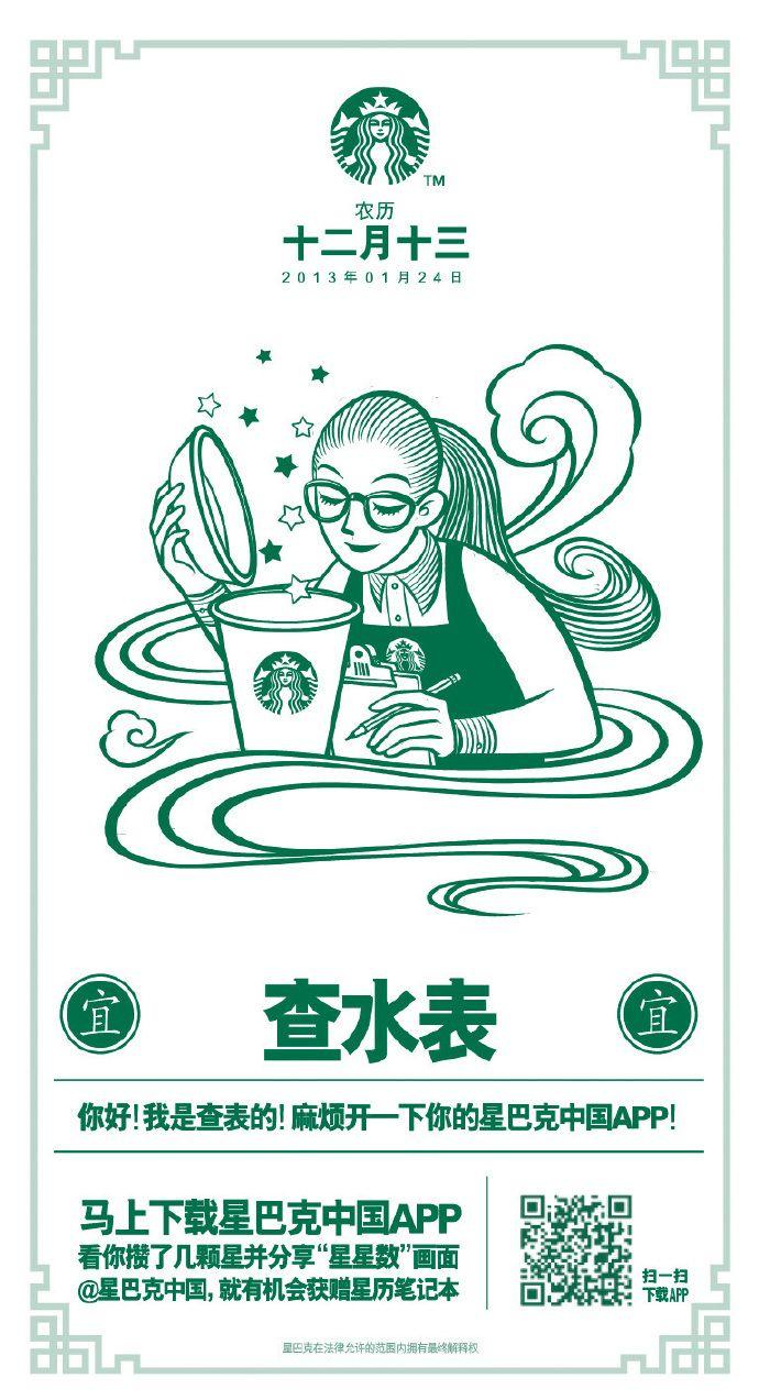 32 best 星巴克星曆images on Pinterest | Starbucks, Design posters ...