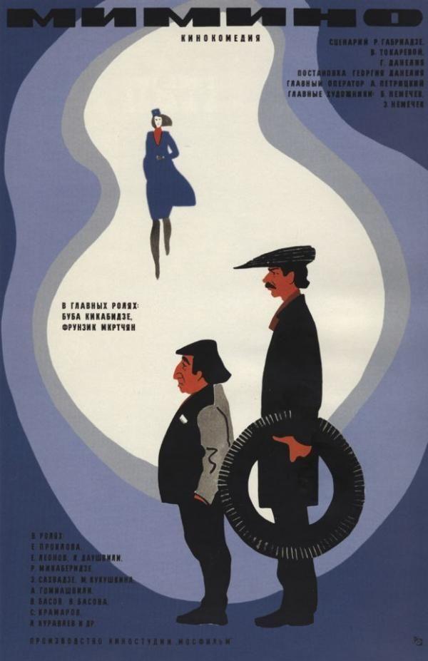 Советские киноплакаты - Город.томск.ру