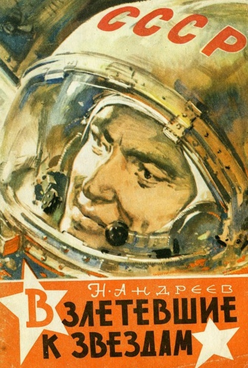 CCCP Russian Space Cosmonaut Poster