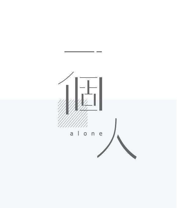 logotype alone 標準字 一個人