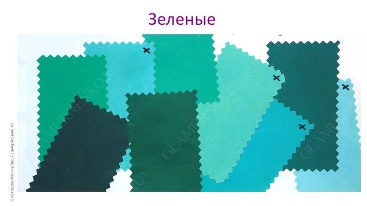 Оттенки зеленого для цветотипа зима