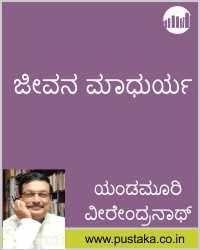 Jeevana Maadhurya  - Kannada eBook
