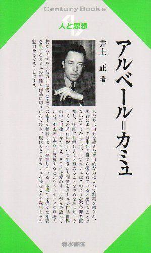 アルベール=カミュ (Century books―人と思想), http://www.amazon.co.jp/dp/4389411675/ref=cm_sw_r_pi_awdl_rGSMub1XYMH65