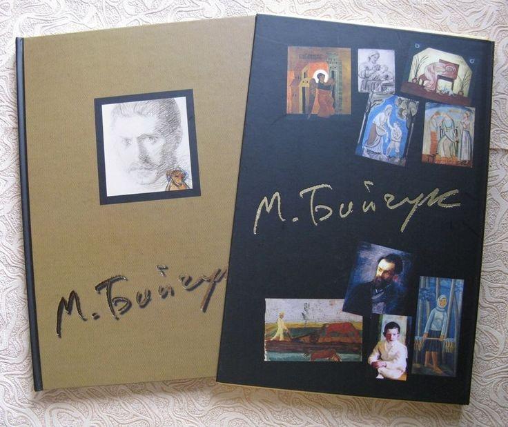 Michael Boychuk Ukrainian Painting Art 1920-30th XX Album Avant-garde Catalogue