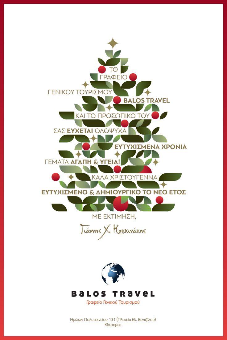 Ευτυχισμένα Χριστούγεννα & δημιουργικό το νέο έτος.