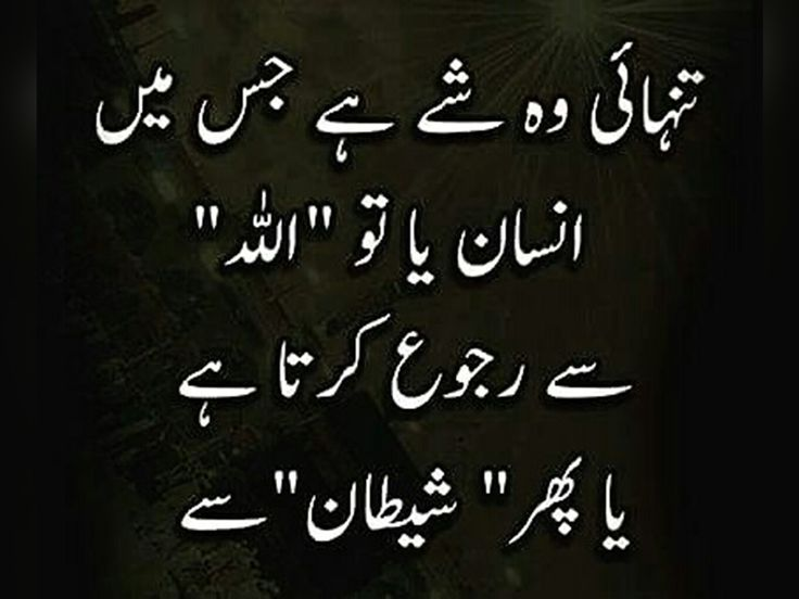 20+ Inspirational Islamic Quotes Images in Urdu (With