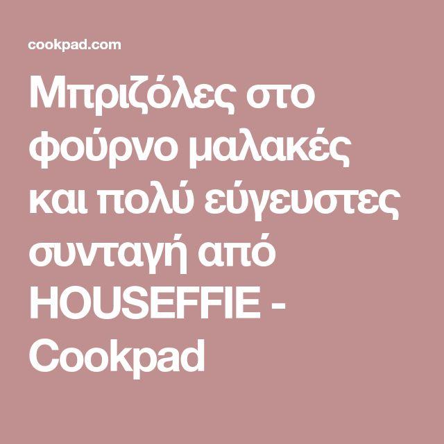 Μπριζόλες στο φούρνο μαλακές και πολύ εύγευστες συνταγή από HOUSEFFIE - Cookpad