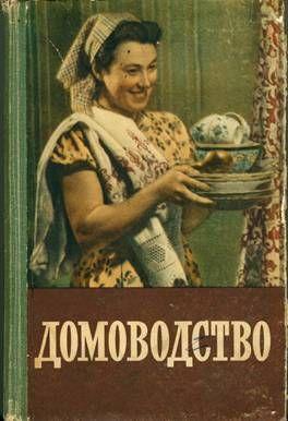 """Книга """"Домоводство"""" включает в себя круг вопросов, связанных с жизнью и бытом семьи."""