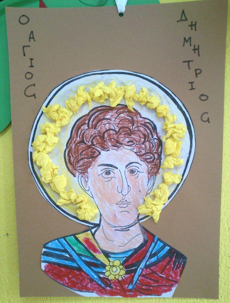 Αγιος Δημήτριος