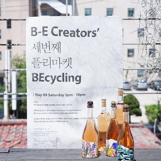#fleamarket #becycling #spacebe #rosewine #rose #rareproject #younhyun #younhyunhands #로제와인 #스페이스비이 #플리마켓 #윤현상재플리마켓 #비싸이클링 #라르프로젝트 #윤현핸즈 #벼룩시장