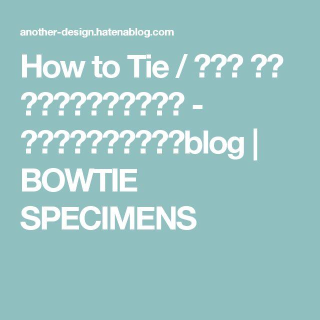 How to Tie / 結び方 手順 カテゴリーの記事一覧 - 「蝶ネクタイの標本」blog   BOWTIE SPECIMENS