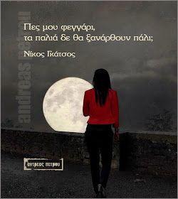Σοφά, έξυπνα και αστεία λόγια online : Πες μου φεγγάρι, τα παλιά δε θα ξανάρθουν πάλι; - Νίκος Γκάτσος