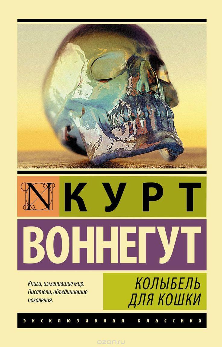 "Книга ""Колыбель для кошки"" Курт Воннегут - OZON.ru 156P"