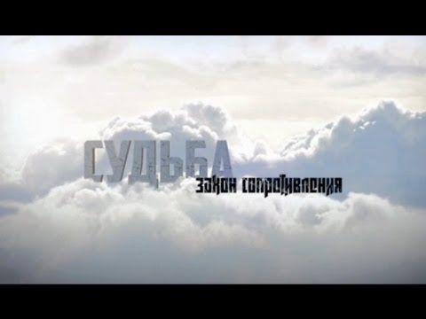 СУДЬБА. ЗАКОН СОПРОТИВЛЕНИЯ - документальный фильм