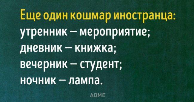 12тонкостей русского языка