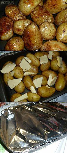 Картофель запечённый по-болгарски =)