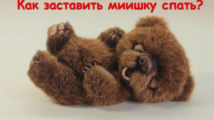Мастер-класс по мишкам Тедди. Смотрите первый урок бесплатно!