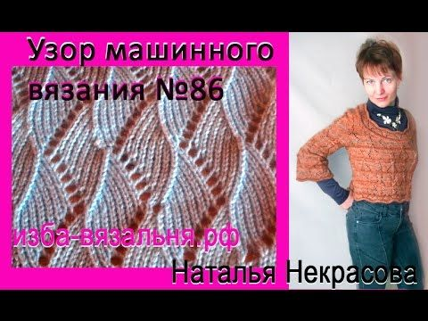 Узор машинного вязания № 86 - YouTube