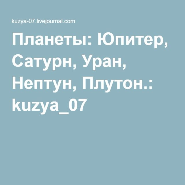 Планеты: Юпитер, Сатурн, Уран, Нептун, Плутон.: kuzya_07