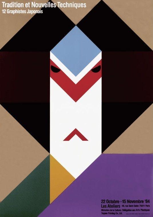 Tanaka Ikko poster #IkkoTanaka