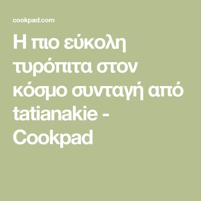 Η πιο εύκολη τυρόπιτα στον κόσμο συνταγή από tatianakie - Cookpad