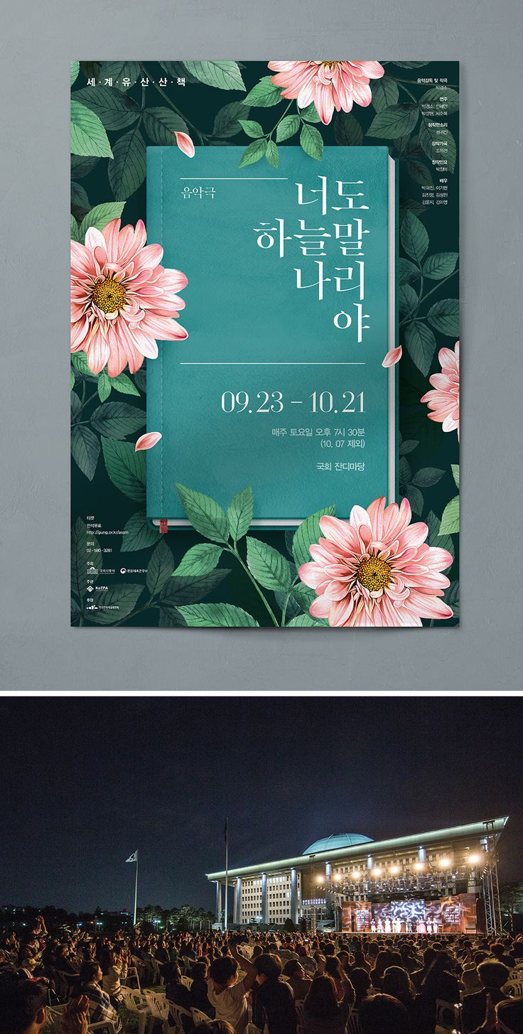 "다음 @Behance 프로젝트 확인: ""NATIONAL ASSEMBLY CONCERT"" https://www.behance.net/gallery/58522223/NATIONAL-ASSEMBLY-CONCERT"
