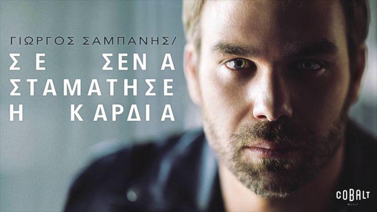 Γιώργος Σαμπάνης - Σε σένα σταμάτησε η καρδιά - Official Audio Release - YouTube