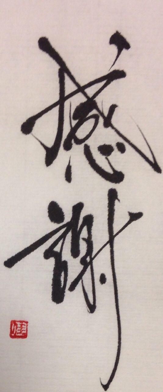 """感謝 (Japanese pronunciation Kansha) meaning """"gratitude, thanks, appreciation"""""""