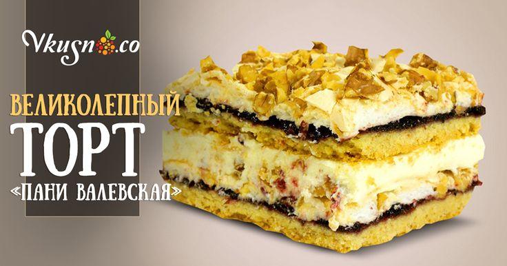 Великолепный торт «Пани Валевская»