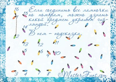 Пример задания для новогоднего квеста. Готовый квест - 950 рублей #квестдома #новогоднийквест #квестнановый год