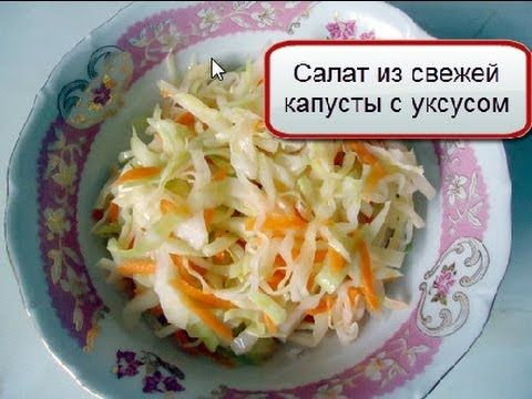 Салат из капусты с уксусом для беременной