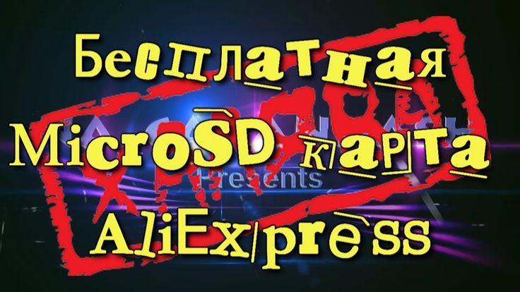 #Халява! Бесплатная MicroSD карта с AliExpress. Электроника с AliExpress...