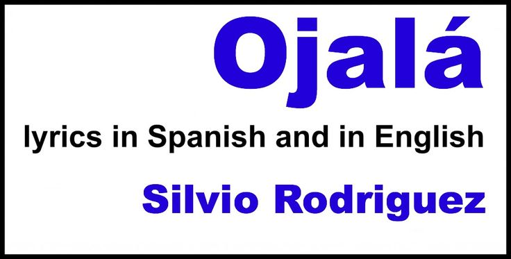 Ojalá by Silvio Rodriguez: lyrics in Spanish and in English. Beautiful song - perfect for practicing the Spanish subjunctive!